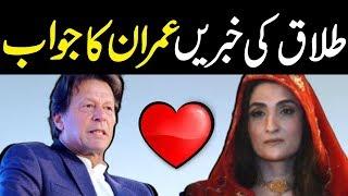 Imran Khan exposed  Will stay with Bushra Bibi till last breath