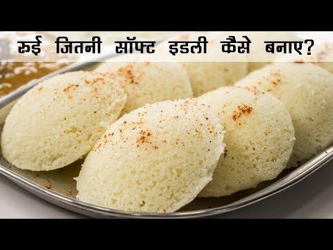 रुई जितनी सॉफ्ट इडली | Super Soft Rava Suji ki Idli Recipe | इडली रेसिपी हिंदी में |