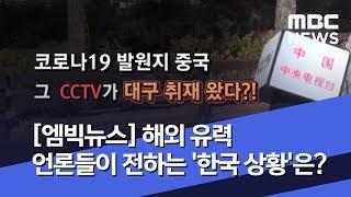 [엠빅뉴스] 해외 유력 언론들이 전하는 '한국 상황'은 (2020.02.25/5MBC뉴스)