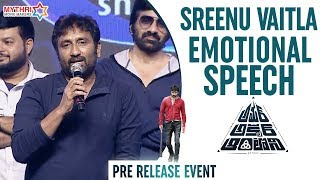 Sreenu Vaitla Emotional Speech | Amar Akbar Anthony Pre Release Event | Ravi Teja | Ileana | Thaman