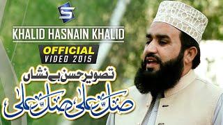 New Naat 2016 - Tasvire husne benisha- Khalid Hasnain Khalid - New Naat Album [2016]