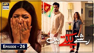 Rishtay Biktay Hain Episode 26 | 19th Nov 2019 | ARY Digital Drama
