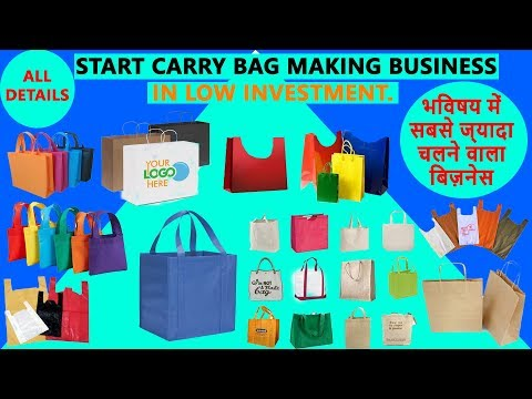 START CARRY BAG MAKING BUSINESS IN LOW INVESTMENT.