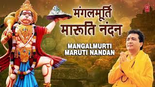 मंगलमूर्ति मारुति नंदन I Mangalmurti Maruti Nandan I HARIHARAN I GULSHAN KUMAR I Hanumanji Bhajan