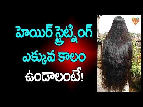 హెయిర్ స్ట్రైట్నింగ్ ఎక్కువ కాలం ఉండాలంటే! | Tips To Have Long Lasting Straight Hair | Arogya Mantra