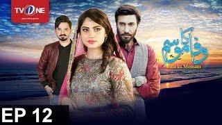 Wafa Ka Mausam | Ep # 12 | 10th May 2017 | Full HD | Drama | TV One | 2017