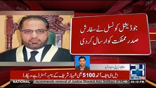Supreme Judicial Council Recommends to Removal of Justice Shaukat Siddiqui | 24 News HD