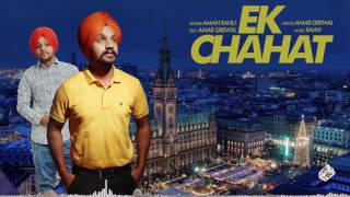 EK CHAHAT (Full Audio) | AMAN RANU ft. AMAR GREWAL | Latest Punjabi Songs 2017 | AMAR AUDIO