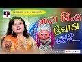 Download Mara Nitya Ughada Dwar... | મારા નિત્ય ઊધાડા દ્રાર... | Khushali Baxi | ખુશાલી બક્ષી... MP3,3GP,MP4