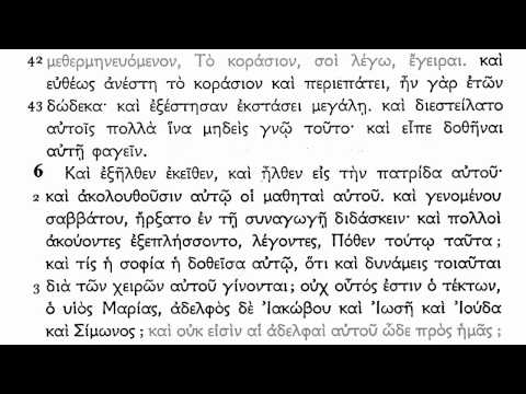 Koine Greek - Mark 1-8