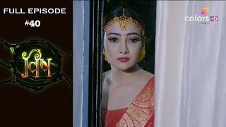 Vish - Full Episode 40 - With English Subtitles