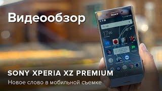 Обзор Sony Xperia XZ Premium | Product-test.ru