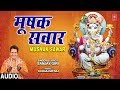 मूषक सवार Mushak Sawar I New Ganesh Bhajan I SANJAY GIRI I Full Audio Song
