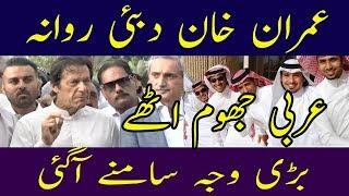 Imran Khan Sudden Visit to Dubai | Neo News