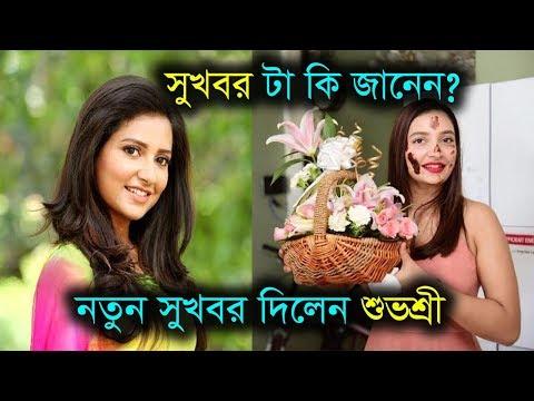 Xxx Mp4 সুখবর দিলেন অভিনেত্রী শুভশ্রী জানেন সুখবর টা আসলে কী Actress Subhashree Ganguly Latest News 3gp Sex