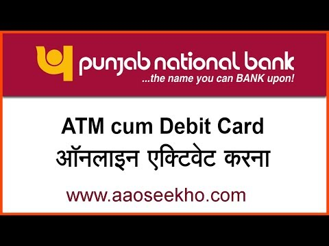 (Hindi) PNB - How to Activate ATM Card of PNB Online ? PNB Ka Debit Card Online Kaise Activate Kare?