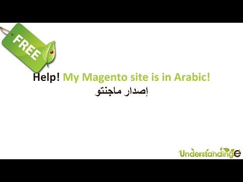 Help! My Magento Website is in Arabic (or other language)