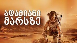 ადამიანი მარსზე, როგორ მოხდება მისი კოლონიზაცია?
