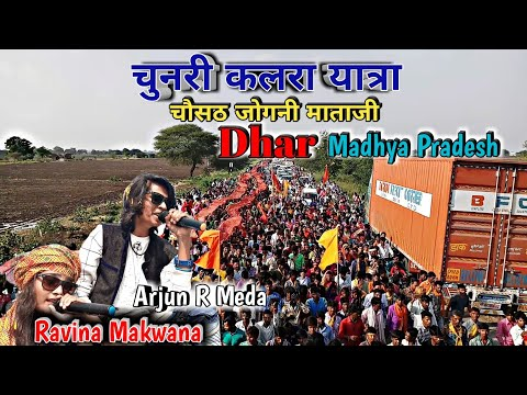 Xxx Mp4 Dhar MP Arjun R Meda चुनरी कलरा यात्रा चौसठ जोगनी माताजी Narmada Studio Group 3gp Sex