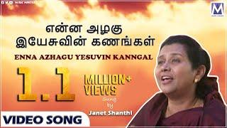 Enna Azhagu Yesuvin kanngal | En aasai neerthanaiyaa | Janet Shanthi | Tamil Christian Songs