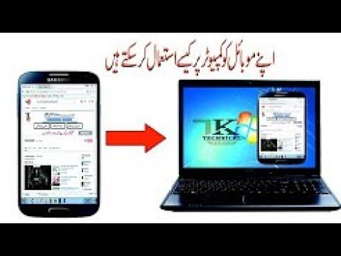 How To Mirror Your Android Mobile Screen On Computer Or Laptop Without Intenet Offline urdu Hindi