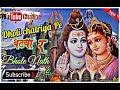 Download Dholi chatriya me bathya 2019!! धोली छतरिया म बटया र भोला नाथ 2 MP3,3GP,MP4