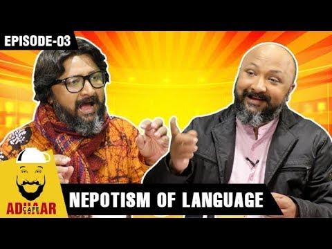 Adhaar Cafe EP 03: Nepotism Of Language | Kabir Sadanand | Comic Web Series | FrogsLehren | HD