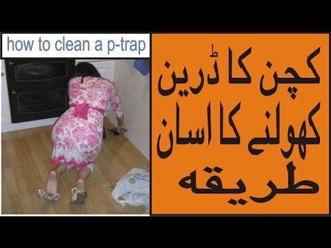How to open Blocked Drain Pipe kitchen ka drain pipe saaf karne ka asan tarika by vocal of amir