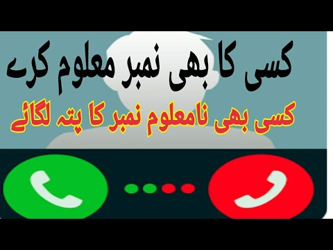How to find any Call number Name address and picture 2018