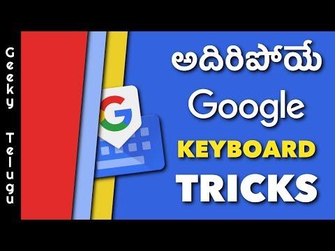 Top Google Keyboard Tricks That You Don't Know | Telugu | Geeky Telugu