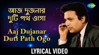 Aaj Dujanar Duti Path Ogo | Harano Sur| Hemanta Mukherjee | Bengali lyrical Video