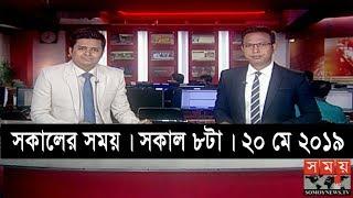 সকালের সময়   সকাল ৮টা   ২০ মে ২০১৯   Somoy tv bulletin 8am   Latest Bangladesh News
