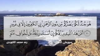 """سورة الملك بأروع صوت تسمعه"""" ۩ رعـد بـن محمد الکـردي."""