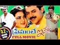 Premante Idera Telugu Full Length Movie Venkatesh Preity Zinta