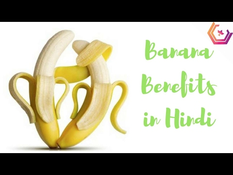 Banana Benefits in Hindi (केला) - Kela Khane aur Banana Shake ke Health Benefit