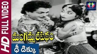 Dheedikku Songs||Mangamma Sapatham Movie||N T RamaRao,Jamuna,Vanisree Rajasree|Vittalacharya B||