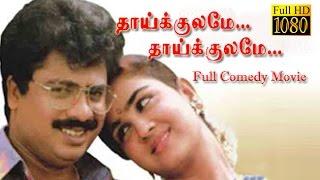 Download Thaikulame Thaikulame | Pandiyarajan,Vadivelu,Oorvasi | Tamil Comedy Movie HD Video