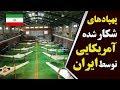 همه ی پهپادهای شکار شده آمریکایی توسط ایران | فارسی 24