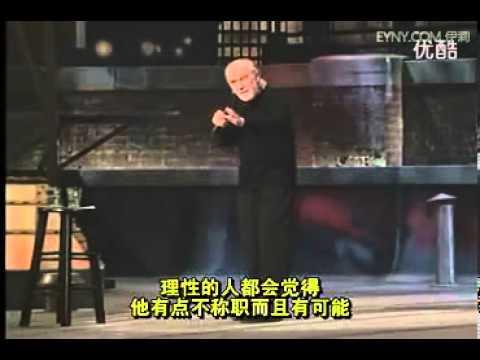 喬治·卡林 (George Carlin) : 上帝不存在
