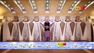 New Naat 2017 In Panjabi || Beautiful Voice Of  Zain Abrar