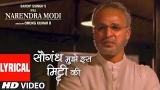 LYRICAL: Saugandh Mujhe Iss Mitti Ki Song   PM Narendra Modi   Vivek Oberoi Sukhwinder Singh,Shashi