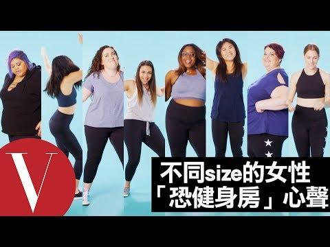 Xxx Mp4 從 XXS 到 XXL 的女性說出「恐健身房」的心聲|Vogue Taiwan 3gp Sex