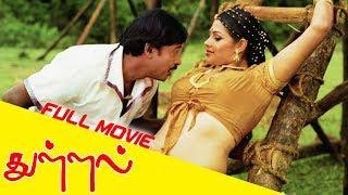 Thullal   Tamil Full Movie   Praveen Gandhi   Gurleen Chopra   UIE Movies