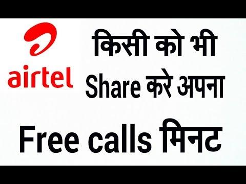 Airtel Free calls || airtel to airtel share free calling minutes