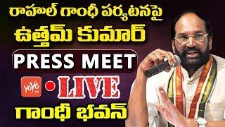Uttam Kumar Reddy Press Meet LIVE | Rahul Gandhi Telangana Tour | Telangana Congress | YOYO TV