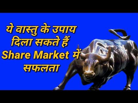 3 Vastu shastra tips for stock market (शेयर मार्केट) investors | Vastu Shastra for Home