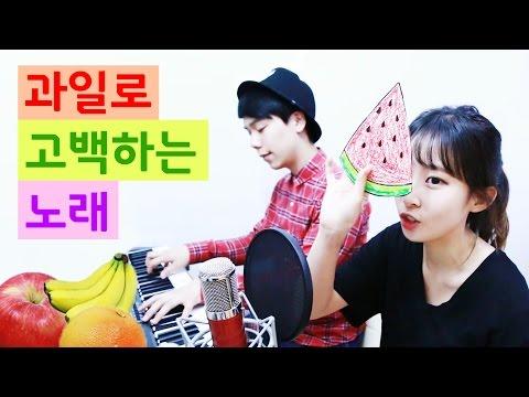 셀프어쿠스틱 :: 과일로 고백하는 노래 (Confessing song with fruit)
