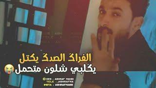 #x202b;تمنيت الزمن يرجع | محمد الحلفي  | المفقود |مونتاج 🎬👌#x202c;lrm;
