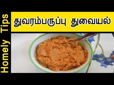 துவரம்பருப்பு துவையல் | Thuvaramparuppu thuvaiyal in Tamil | Poriyal recipe in tamil