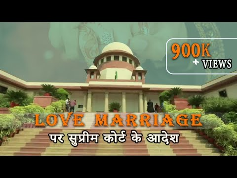 Supreme court order on love marriage, Must watch for lovers